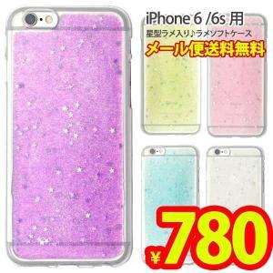 iphone6s ケース アイフォン6 キラキラ 星空ケース|hypnos