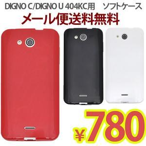 DIGNO C DIGNO U 404KC  ディグノ カラーソフトケース TPU hypnos