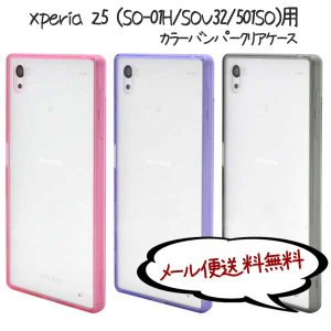 Xperia z5 カラーバンパー クリアケース カバー エクスペリア Xperia Z5|hypnos