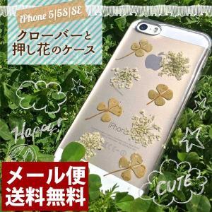 iPhone SE/5s/5用の押し花クリアケース TPUケース カバー|hypnos