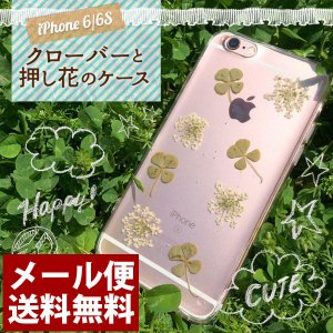 アイフォン6s iphone6s かわいい 自然の葉 押し花ケース カバー|hypnos