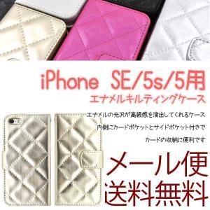 iPhone SE/5s/5 エナメルキルティングケースポーチ 手帳型 カード収納|hypnos