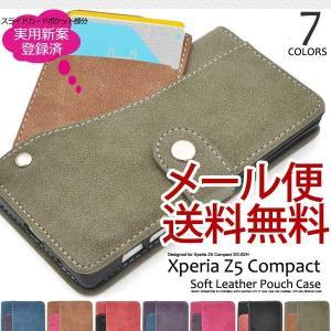 Xperia Z5 Compact SO-02H スライドカードポケットソフトレザーケース 手帳型 合皮|hypnos