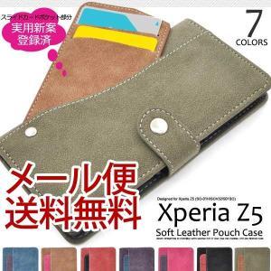 Xperia Z5 SO-01H/SOV32/501SO 手帳ケース おしゃれ スライドカードポケットソフトレザーケース 手帳型|hypnos
