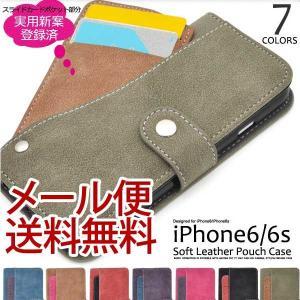 iPhone6 iPhone6s  アイフォン6 iPhone6/6s スライドカードポケットソフトレザーケース 手帳型 合皮|hypnos