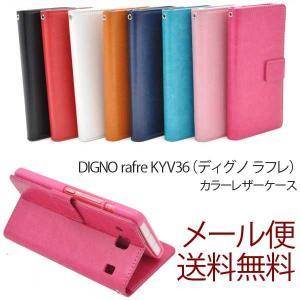 DIGNO rafre KYV36(ディグノ ラフレ) カラーレザーケースポーチ 手帳型 手帳 スタンド カード収納|hypnos