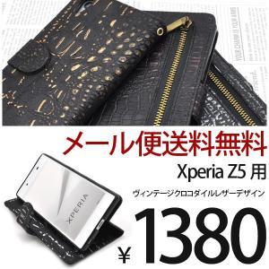 Xperia Z5  ヴィンテージクロコダイルレザーデザインスタンドケースポーチ 手帳型 カード収納 スタンド|hypnos