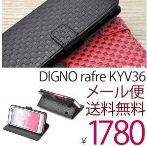 DIGNO rafre KYV36(ディグノ ラフレ) 市松模様デザインスタンドケースポーチ 手帳型 手帳 スタンド カード収納|hypnos