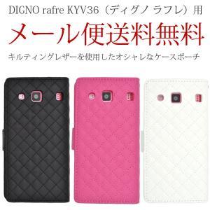 DIGNO rafre KYV36(ディグノ ラフレ) キルティングレザーケースポーチ 手帳型 スタンド カード収納|hypnos