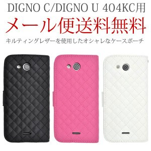 DIGNO C DIGNO U 404KC (ディグノ) キルティングレザーケースポーチ 手帳型 スタンド カード入れ hypnos