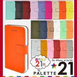 iPhone SE/5s/5 カラーレザーケースポーチ 手帳型 カード収納 スタンド|hypnos