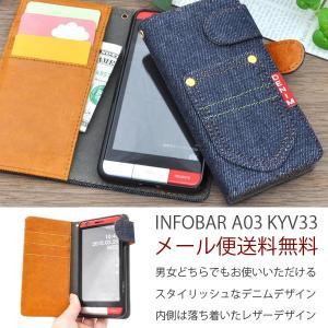 INFOBAR A03 KYV33(インフォバー) デニムデザインスタンドケースポーチ 手帳型 デニム スタンド カード収納|hypnos