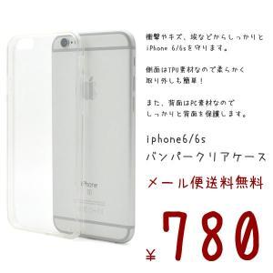 iPhone6 iPhone6s ケース アイフォン6 バンパークリアケース クリアケース|hypnos