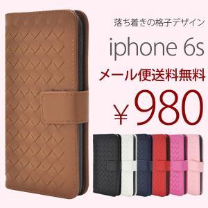 iPhone6 iPhone6s  アイフォン6  ラティスデザインケースポーチ 手帳型 編み込み カード収納 スタンド|hypnos