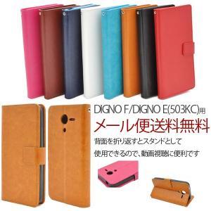 ディグノ DIGNO F DIGNO ディグノE 503KC カラーレザー 手帳型 スマホケース スタンドケース カバー カラフル 選べる カラー|hypnos