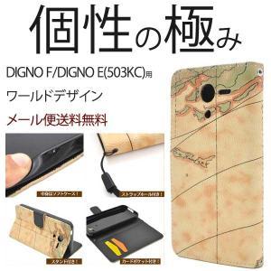 DIGNO F ディグノ DIGNO E 503KC 手帳型 ワールドデザインケースポーチ|hypnos