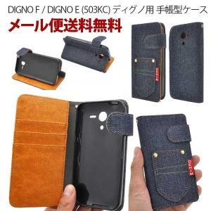 ディグノ DIGNO F DIGNO ディグノE 503KC 手帳型 スマホケース デニムデザイン スタンドケース カバー カードケース おしゃれ|hypnos