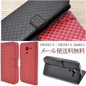 DIGNO F ディグノ DIGNO E 503KC 手帳型 スマホケース 市松模様 スタンドケース カバー カードケース カラーレザー|hypnos