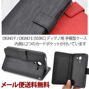 DIGNO F DIGNO ディグノE 503KC カラーレザー 手帳型 スマホケース ディグノ ストラップホール付 カバー|hypnos