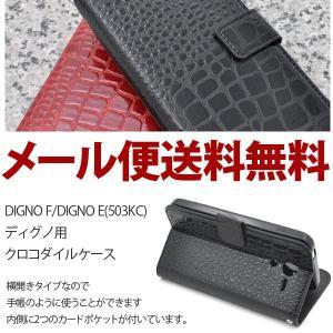 DIGNO F/DIGNO E(503KC) ディグノ クロコダイルスタンドケースポーチ 手帳型ケース|hypnos