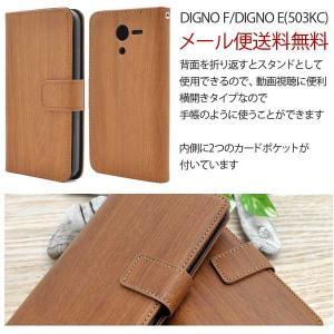 DIGNO F/DIGNO E(503KC) ディグノ ウッドデザインスタンドケースポーチ 手帳型ケース|hypnos