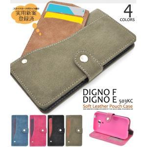 DIGNO F/DIGNO E(503KC) ディグノ スライドカードポケットソフトレザーケース 手帳型ケース|hypnos