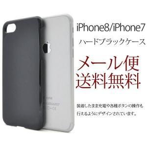 iPhone8/iPhone7 ハードブラックケース iPhone アイフォン7 アイフォンケース アイフォンカバー カバー|hypnos