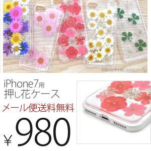 iPhone7ケース iPhone7 カバー おしゃれ アイフォン7 アイフォンケース 押し花ケース|hypnos