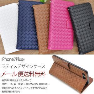 アイフォン7 プラス iPhone7 Plus カバー ケース ラティスデザイン 手帳型 手帳 手帳型ケース カード収納 スタンド iPhone7Plus|hypnos
