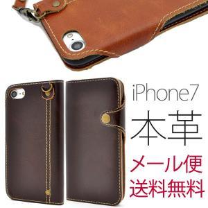 iPhone7 iphone7 ケース 手帳型 アイフォン7 カバー 本革ケースポーチ|hypnos
