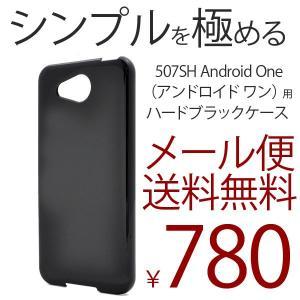 507SH Android One アンドロイド ワン ハードブラックケース ハードケース シンプル|hypnos