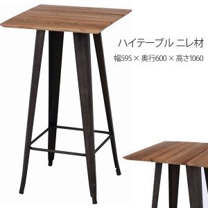 テーブル ハイテーブル ニレ材 フレーム付 サイドテーブル ソファーテーブル hypnos