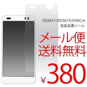 DIGNO F/DIGNO E(503KC) ディグノ 液晶保護シール フィルム 液晶保護|hypnos
