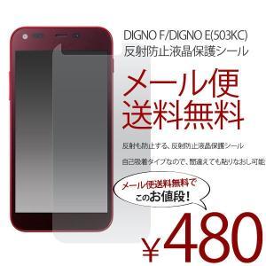 DIGNO F/DIGNO E(503KC) ディグノ 液晶保護シール フィルム 液晶保護 反射防止|hypnos