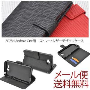 507SH Android One ストレートレザーデザインスタンドケースポーチ アンドロイド ワン 手帳型ケース|hypnos