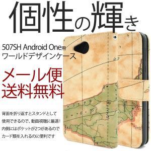 507SH Android One ワールドデザインケースポーチ 手帳型|hypnos