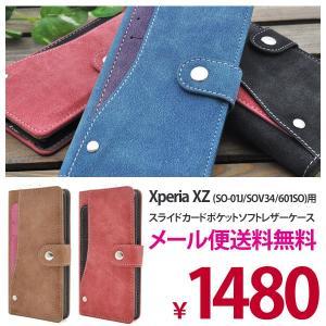 Xperia XZ/Xperia XZs スライドカードポケットソフトレザーケース 手帳型 スタンド カード収納|hypnos