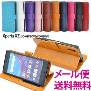 Xperia XZ  SO-01J/SOV34/601SO カラーレザーケースポーチ 手帳型|hypnos