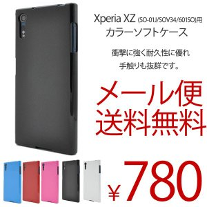 Xperia XZ (SO-01J/SOV34/601SO) カラーソフトケース かわいい ソフト カバー|hypnos