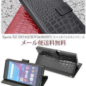 Xperia XZs/Xperia XZ 手帳 ケース カバー クロコダイルデザイン|hypnos