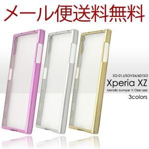 Xperia XZ  SO-01J/SOV34/601SO メタリックバンパーソフトクリアケース|hypnos