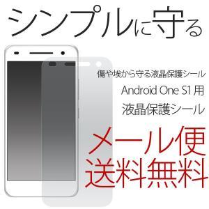 Android One S1 アンドロイド One ワン S1 液晶保護SHARP 液晶 保護フィルム|hypnos