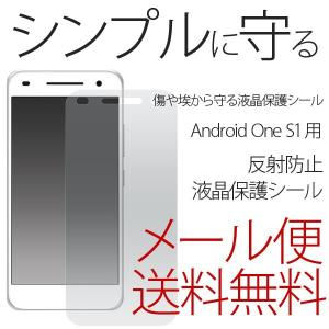 Android One S1 アンドロイド One ワン S1 反射防止 液晶保護SHARP 液晶 保護フィルム|hypnos