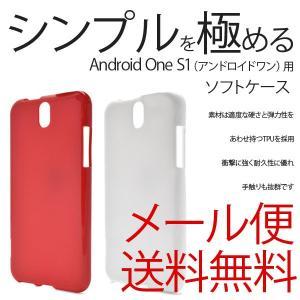 Android One S1 アンドロイド One ワン S1 ケース カバー ソフトケース SHARP シンプル Y!mobile おしゃれ|hypnos