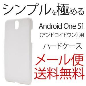 Android One S1 ハードホワイトケース ハードケース ホワイト 白 シンプル|hypnos