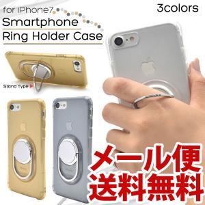 iphone7 ケース iPhone7カバー スマホリングホルダー付き ソフトケース 落下防止用のリング|hypnos