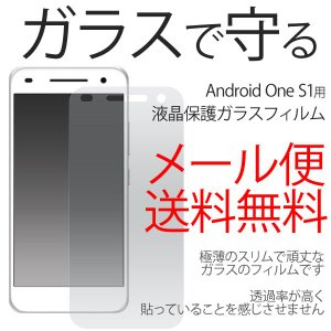 Android One S1 強化ガラス保護フィルム 9H 京セラ ワイモバイル Y!mobile|hypnos