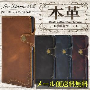 Xperia XZ (SO-01J/SOV34/601SO) 本革ケースポーチ 手帳型 本革 リアルレザー カード収納|hypnos