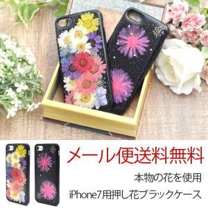 iphone7 ケース iPhone7カバー 押し花ブラックケース ソフトケース おしゃれ かわいい|hypnos