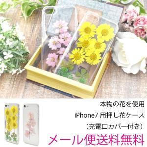 iPhone8 iphone7 ケース iPhone7カバー アイフォン7 押し花ケース 充電口カバー付き ソフトケース おしゃれ かわいい|hypnos